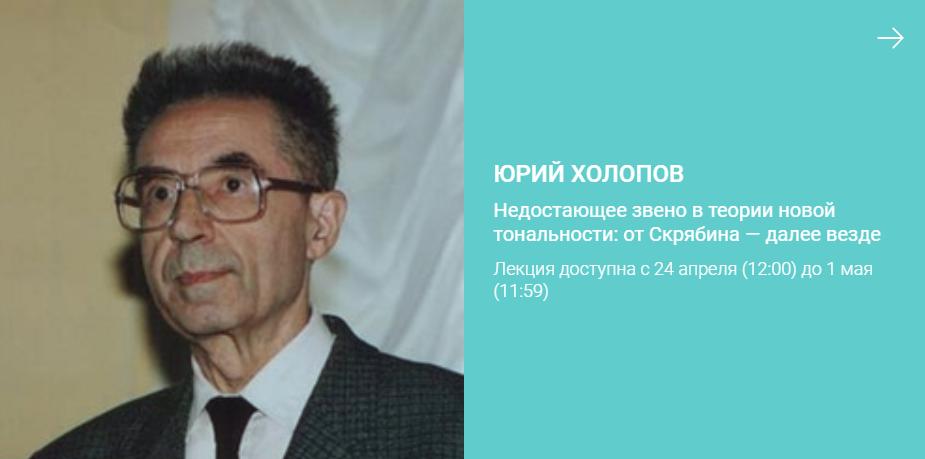 Юрий Николаевич Холопов